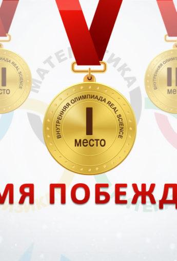 Олимпиады для школьников 2017-2018