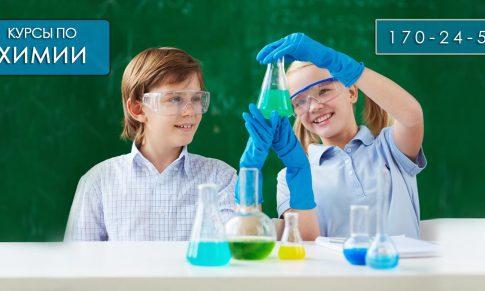 Курсы по химии