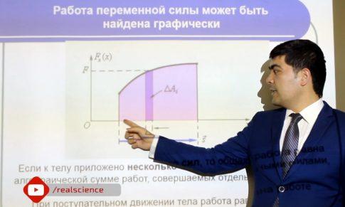 Mexanik ish. Quvvat. FIK — fizika fanidan videodarslar.