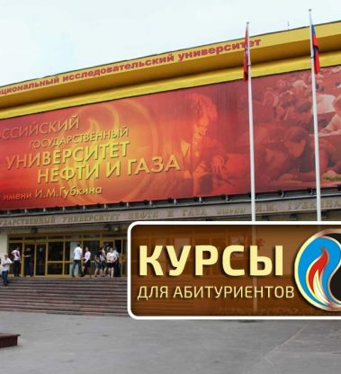 Подготовка к РГУНГ имени И.М.Губкина