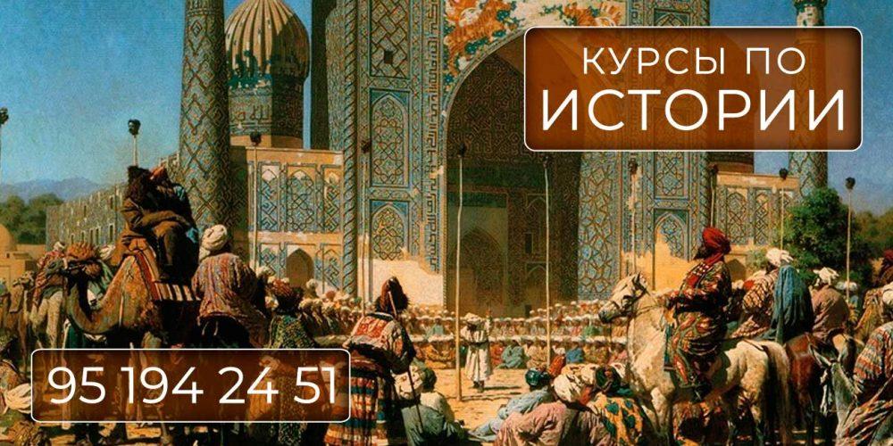 курсы-история-ташкенте