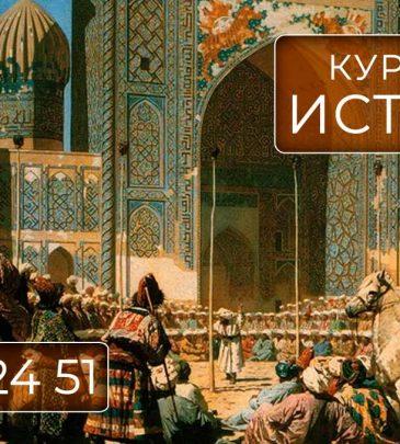 Курс по истории в Ташкенте