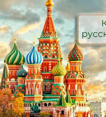 Курс разговорного русского языка в Ташкенте