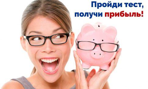 Зарабатывайте деньги, просто отвечая на вопросы