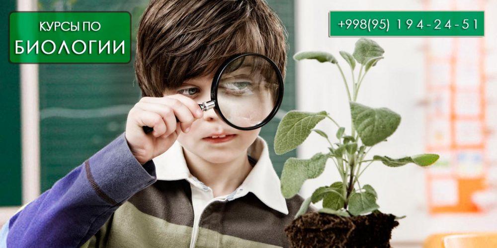 kursy-po-biologiii-v-tashkente-realscience