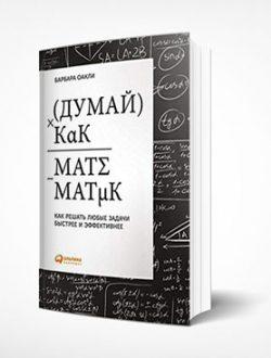 Dumay_kak_matematik