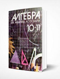 algebra_10-11_1996