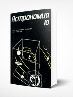 astronomiya_10_1998