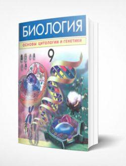biologiya_9_2010
