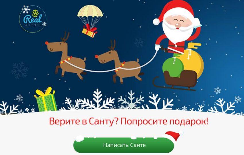 aksiya-zagaday-jelanie-realscience-uchebniy-sentr-tashkent-24