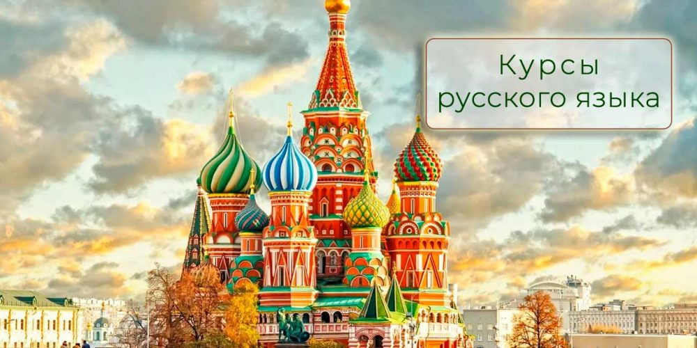 razgovorniy-russkiy