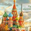 Курс Русского языка и литературы