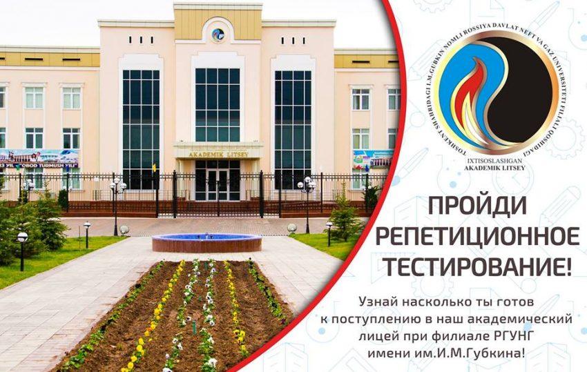 repetitsionnoe-testirovanie-v-litsee-gubkina-realscience-uchebniy-sentr-v-tashkente-001